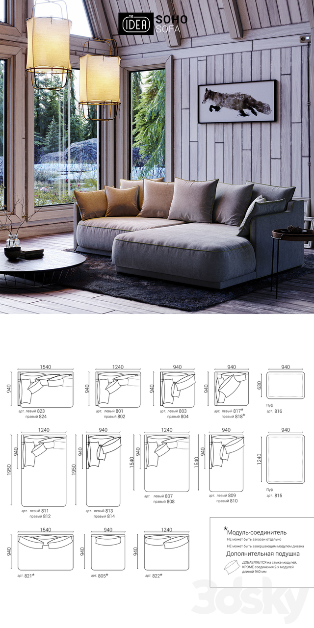 The IDEA Modular Sofa SOHO (item 801-808)