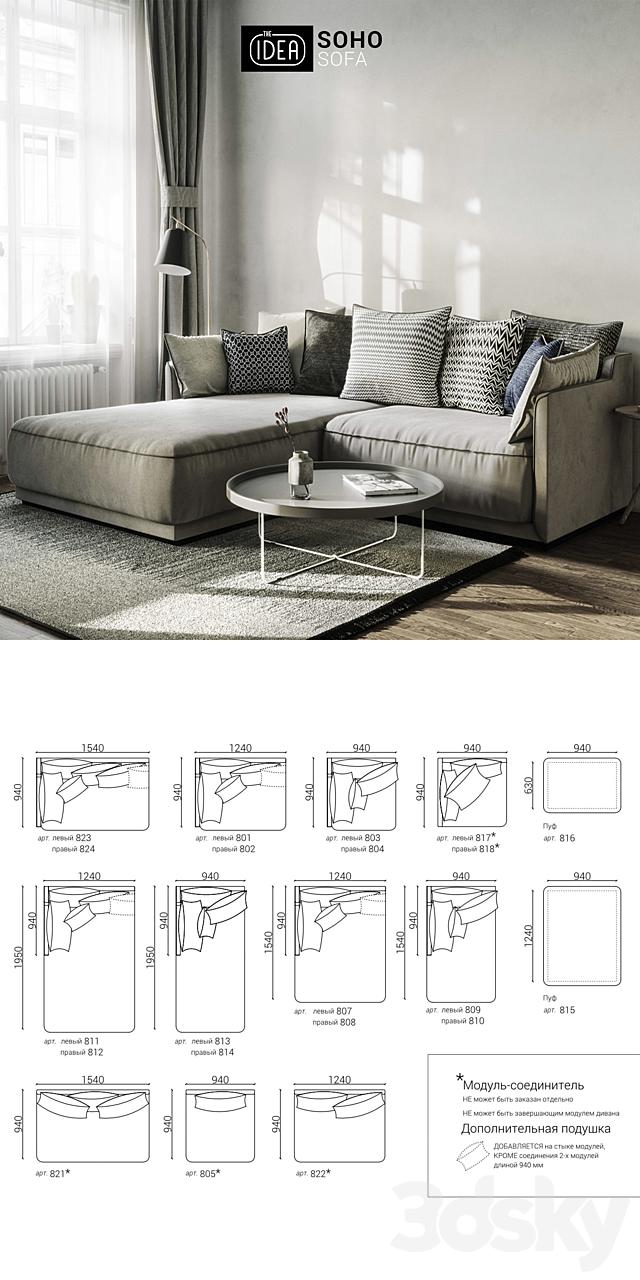 The IDEA Modular Sofa SOHO (item 801-812)