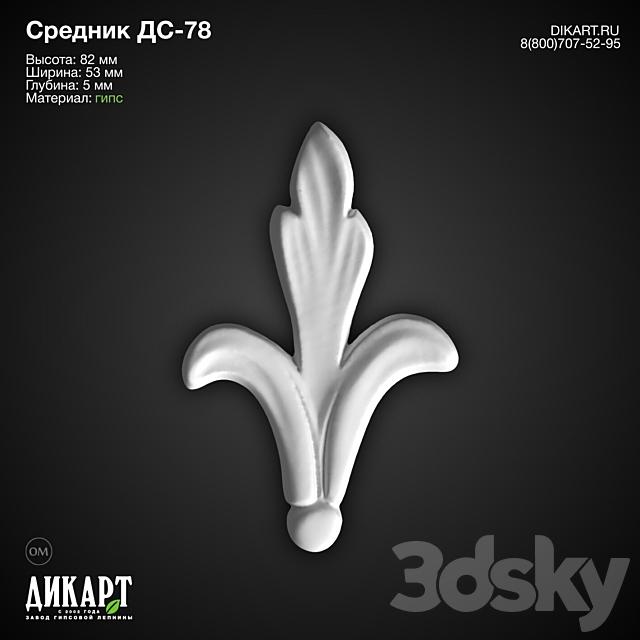www.dikart.ru DS-78 82x53x5mm