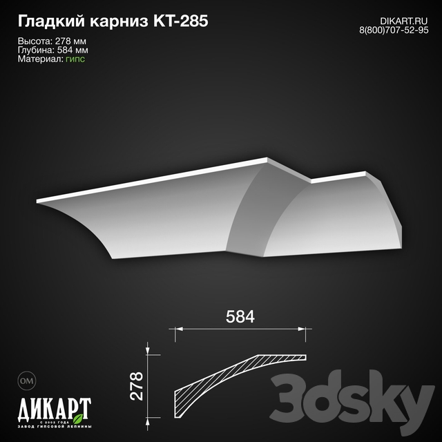 Kt-285 278Hx584mm 06/14/2019