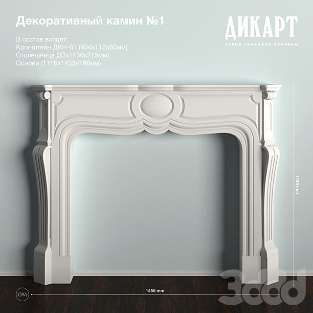 Декоративный камин-1_1150х1465х215mm