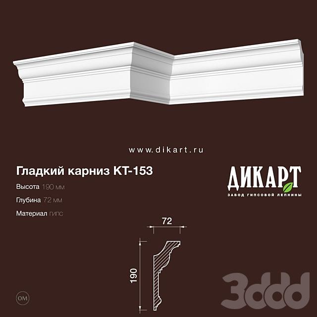 www.dikart.ru Кт-153 190Hx72mm 11.6.2019