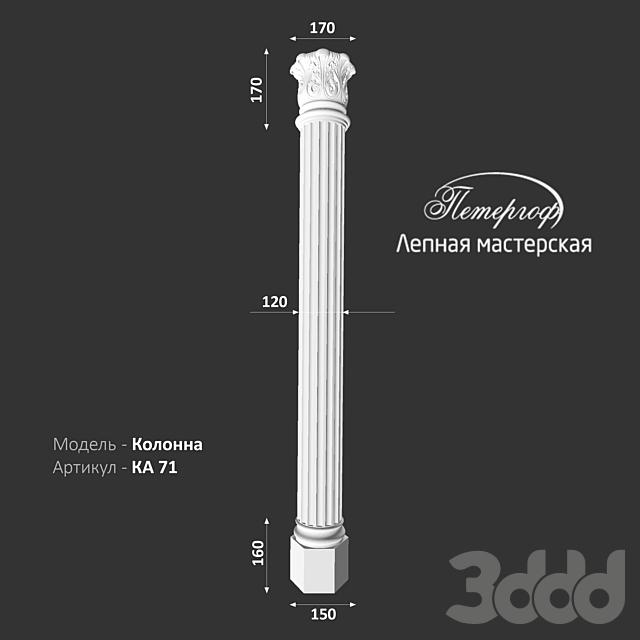 Колонна КА 71 Петергоф - лепная мастерская