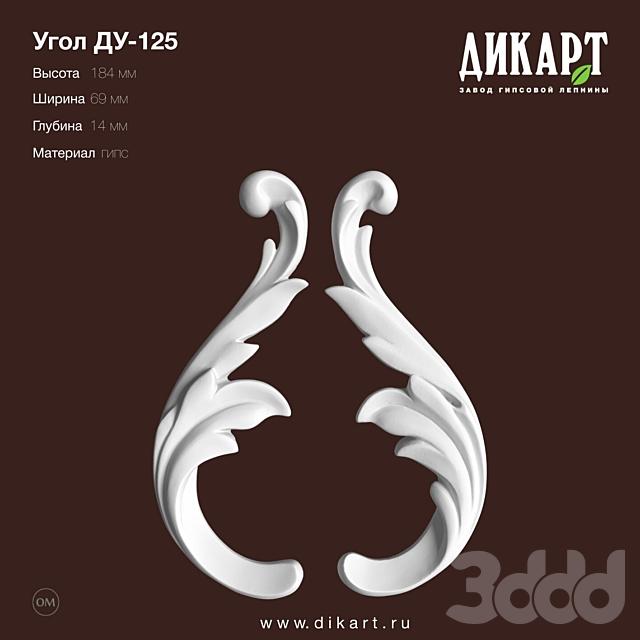 www.dikart.ru Ду-125 69x184x14mm 16.9.2019