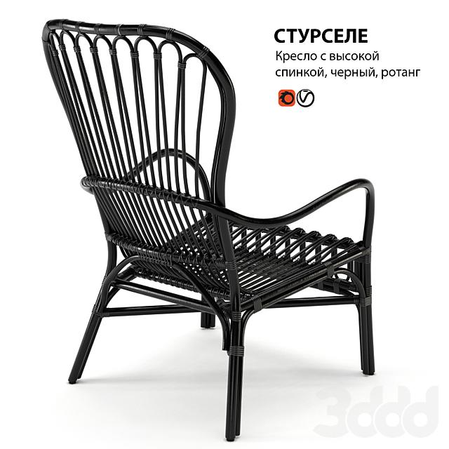 Кресло ротанг ИКЕА СТУРСЕЛЕ