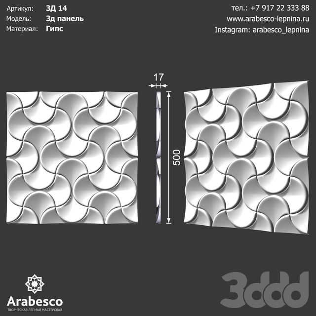 3Д панель 14 ОМ
