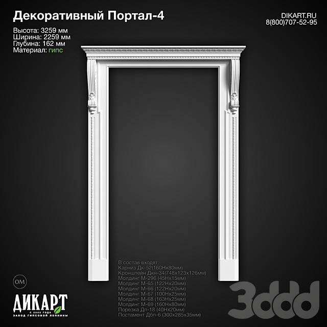 www.dikart.ru Портал-4 2259x3259x162mm 2.10.2019